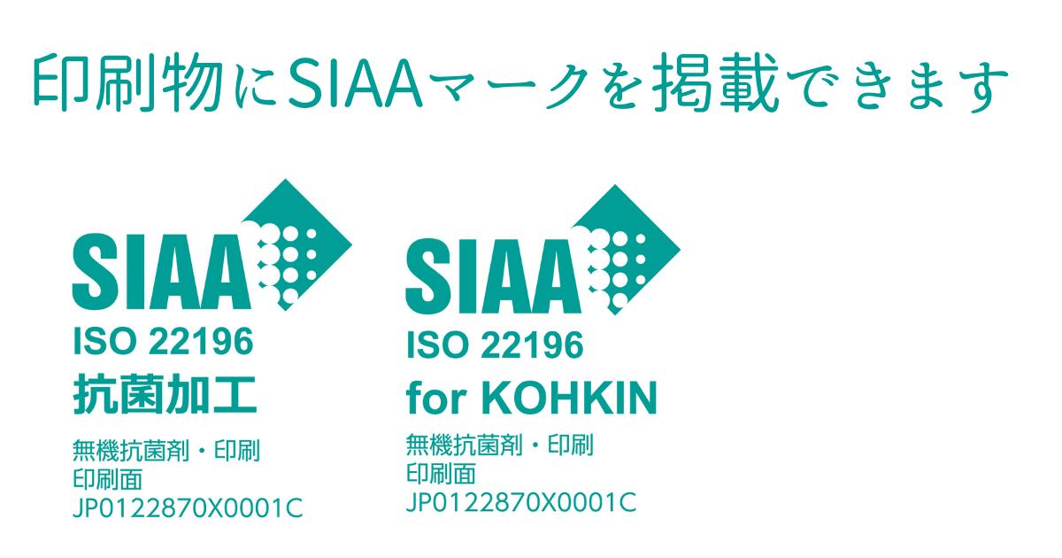 印刷物にSIAAマークを掲載できます