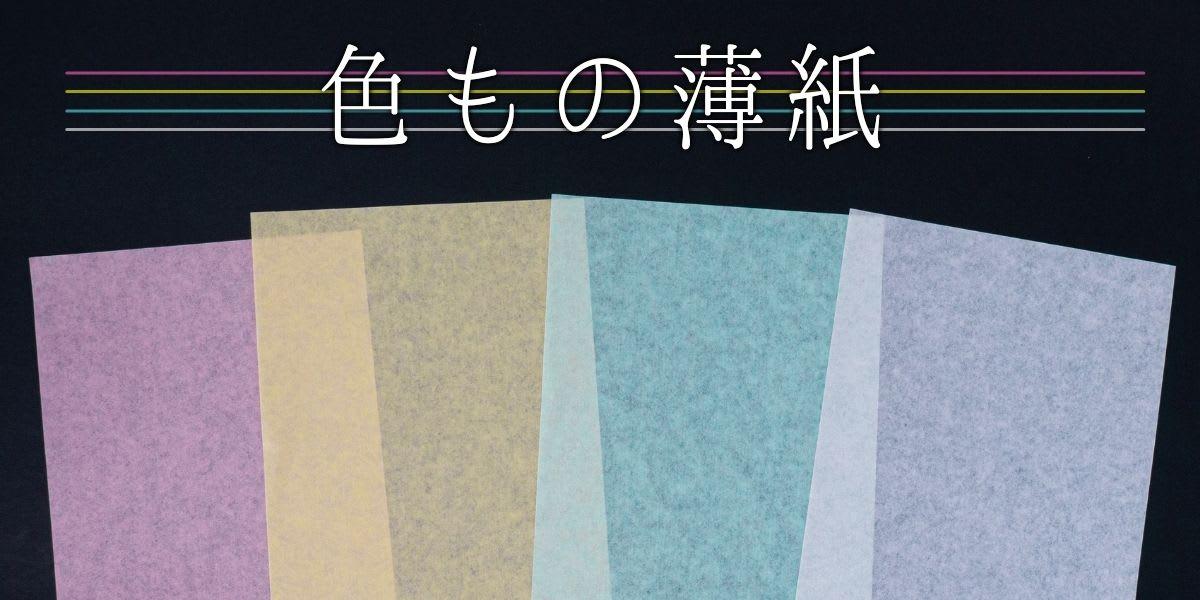 色が入った薄紙「色もの薄紙」
