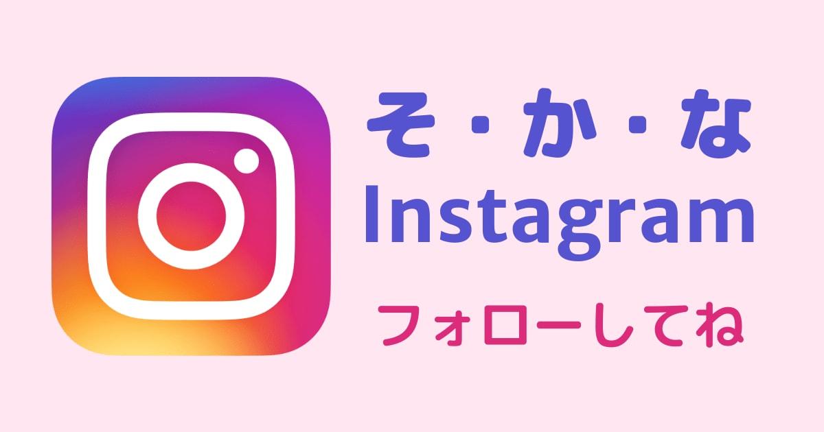 そ・か・な Instagram