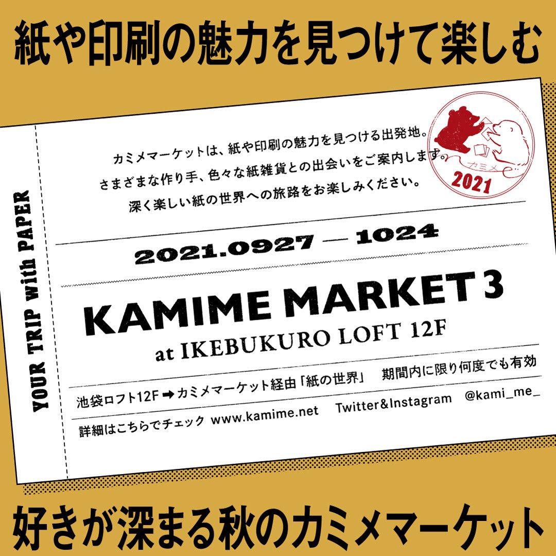 カミメマーケット 3