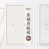 グラシンペーパー 原稿用紙柄 / A4サイズ