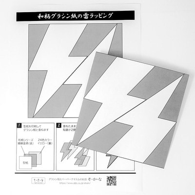 和柄グラシン紙の雷ラッピング - step1
