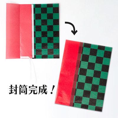 和柄グラシン紙のツートーン封筒 - step7