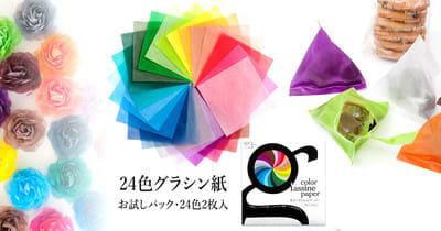 カラーグラシン 24色お試しセット / 150×150mm