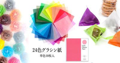 カラーグラシン 24色単色売り / 150×150mm