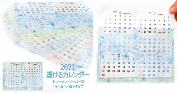 2021透ける卓上カレンダー / B6サイズ