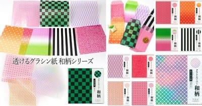 カラーグラシン 和柄シリーズ / 150×150mm