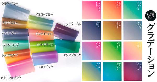 カラーグラシン グラデーション / 150×150mm