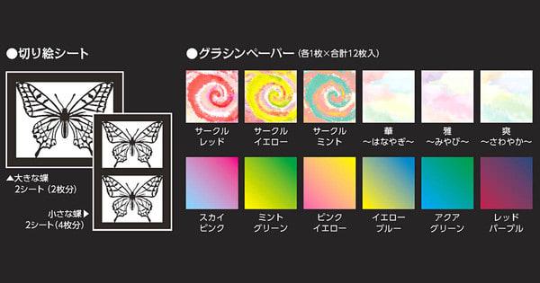 カラーグラシン 切り絵キット / 外装 170x220mm