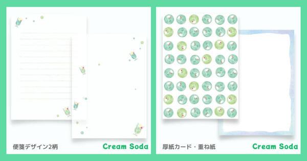 グラシンレターセット 喫茶店 / 外装 170x220mm
