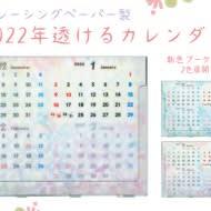 2022年 透ける卓上カレンダー / B6サイズ