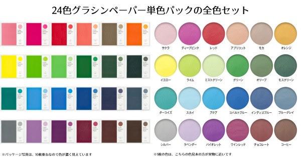 グラシン紙 24色単色コンプリートセット / 150×150mm