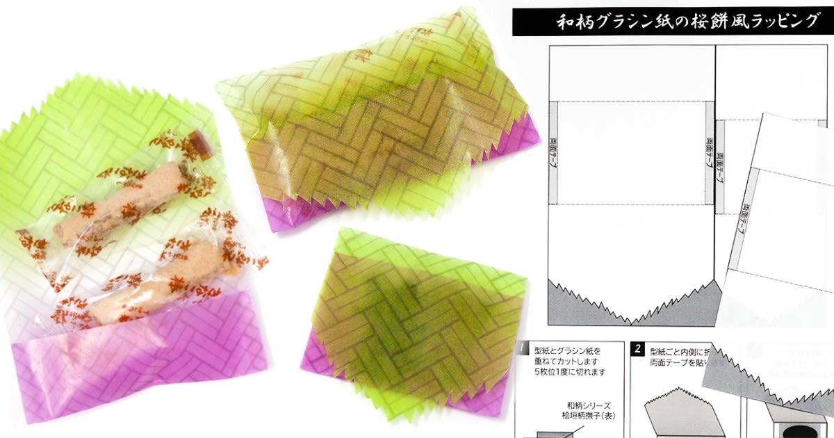 和柄グラシン紙の桜餅風ラッピング