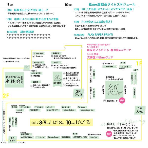 【SNSの反響追加】3/9-10 東京・神保町「紙me vol.2」にて委託販売を行います