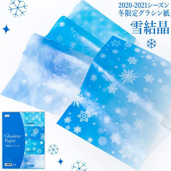 グラシン紙雪結晶