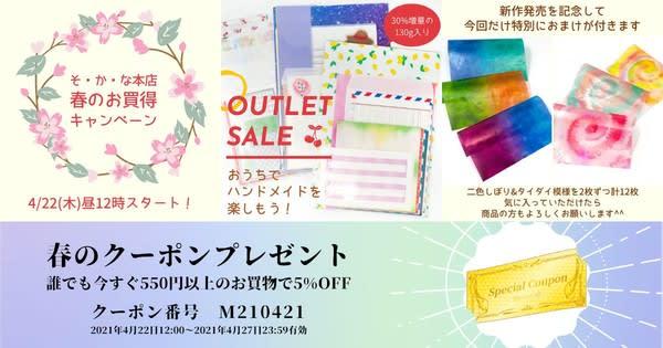4/22「薄紙アウトレット&春のお買得セール」12時スタート