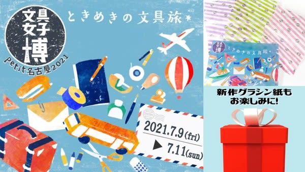 7/9-11「文具女子博petit名古屋2021」に出展