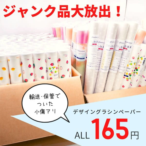 ジャンク品グラシン紙オール165円
