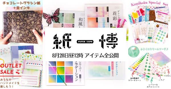 9/1-7 WEB企画「月刊手紙舎9月号紙博特集」出展