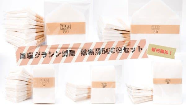 グラシン封筒「業務用500枚入り」販売開始