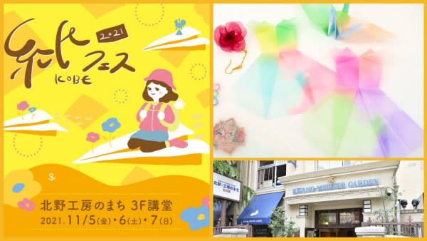 11/5-7 兵庫・神戸「紙フェスKOBE2021」出展