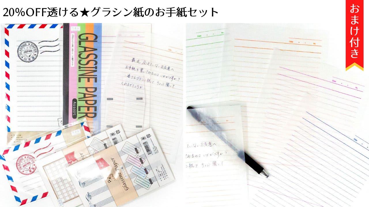 20%OFF透ける★グラシン紙のお手紙セット