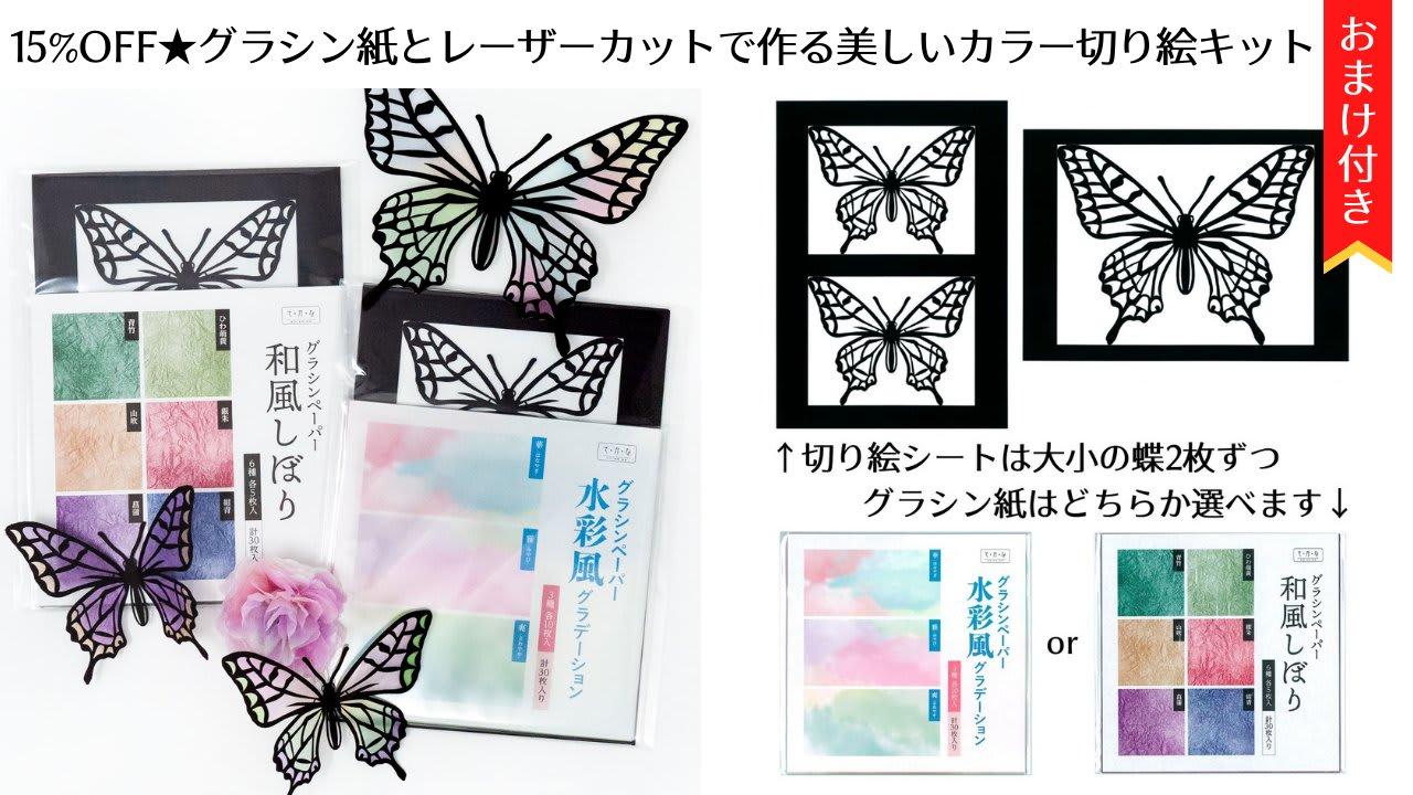 15%OFF★グラシン紙とレーザーカットで作る美しいカラー切り絵キット