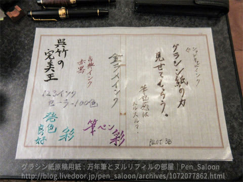 グラシン紙原稿用紙 : 万年筆とヌルリフィルの部屋|Pen_Saloon