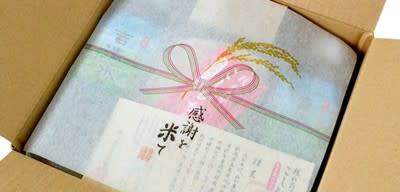 コシヒカリ / 掛け紙 / 吉田印刷所