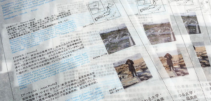 安田佐智種 住まいの記憶 / フライヤー / はま・なか・あいづ文化連携プロジェクト様