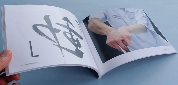 重なりをデザインする / 写真集 / 吉田印刷所