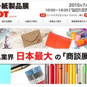 「第26回 国際文具・紙製品展 ISOT」に出展します