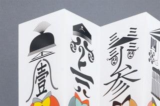 蛇腹折り11山のカレンダー