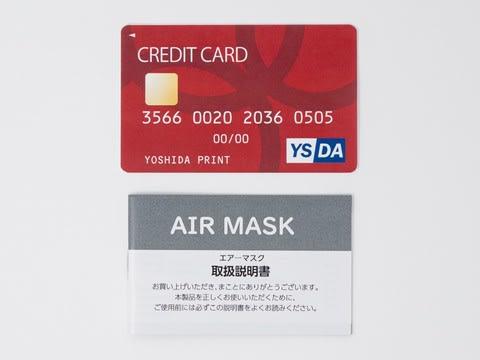 クレジットカードサイズの取扱説明書(B8変形サイズ中綴じ冊子)