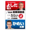選挙ポスター印刷