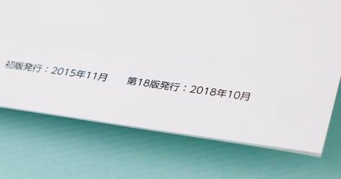20191112-inkou-02.jpg