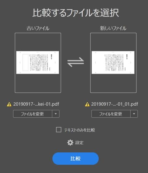 20191129-digital-kosei-Acrobat-02.png