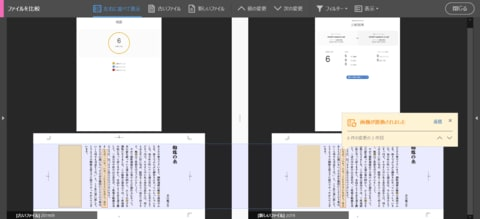 20191129-digital-kosei-Acrobat-03.png