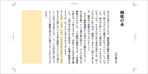 20191129-digital-kosei-Acrobat-04.png