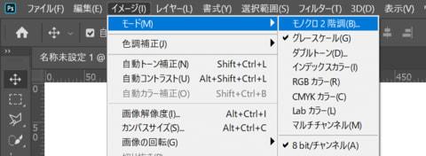 Photoshopのカラーモードの設定画面