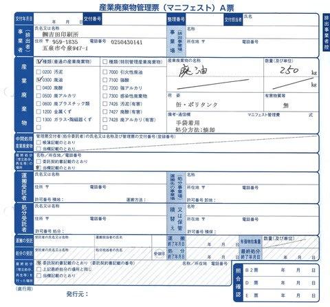 産業廃棄物管理表(マニフェスト)