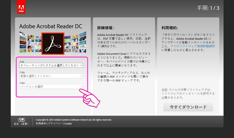 Reader dc ダウンロード Adobe