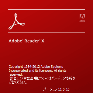 Adobe Reader・アドビ リーダー