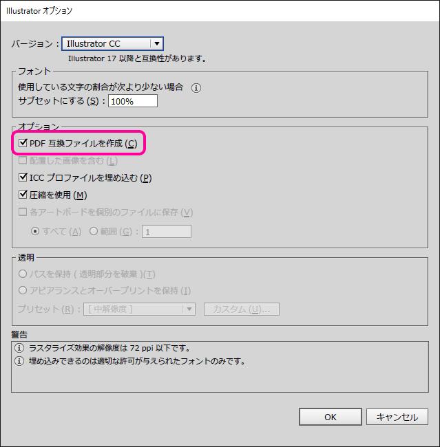 AI形式(ファイル形式)-04