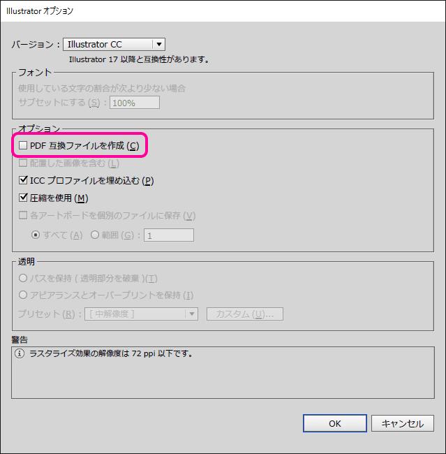 AI形式(ファイル形式)-08