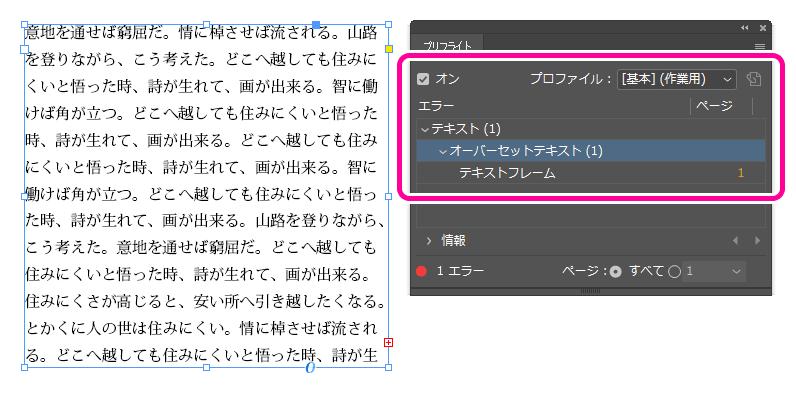 InDesignのライブプリフライトでエラー内容を確認