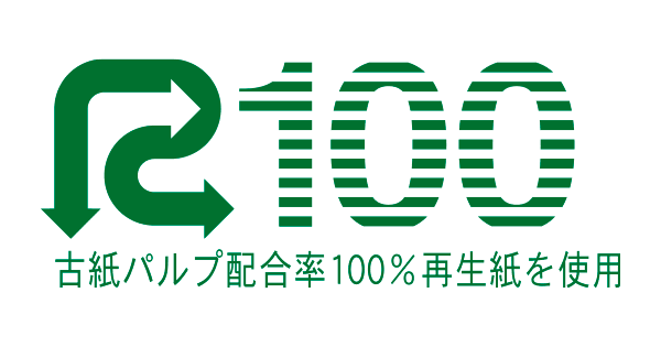 R100 古紙パルプ配合率100%再生紙を使用
