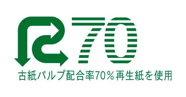 R70 古紙パルプ配合率70%再生紙を使用