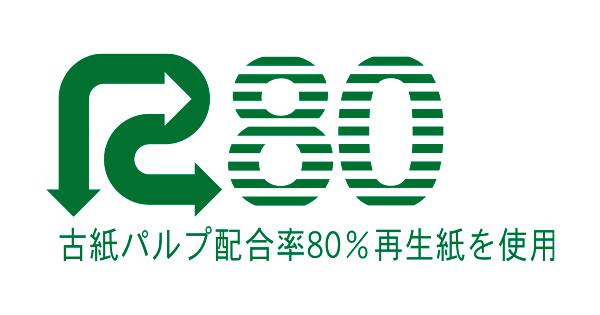 R80 古紙パルプ配合率80%再生紙を使用
