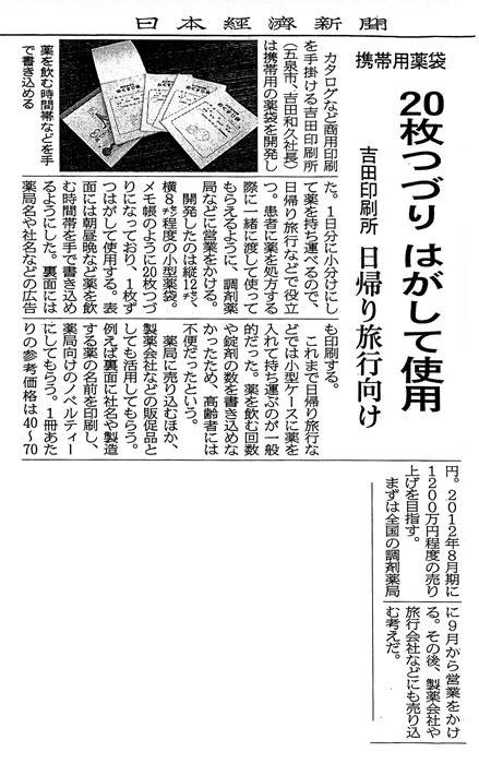 日本経済新聞 2011年8月12日号